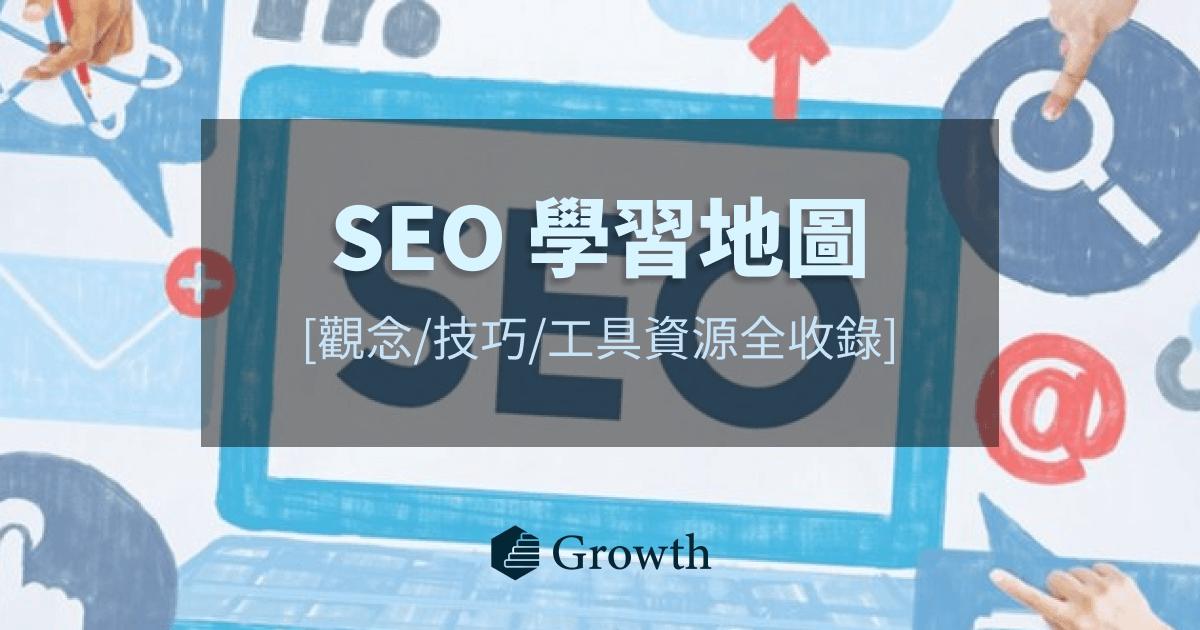 seo學習地圖-seo觀念-seo工具-seo技巧-seo優化-seo教學