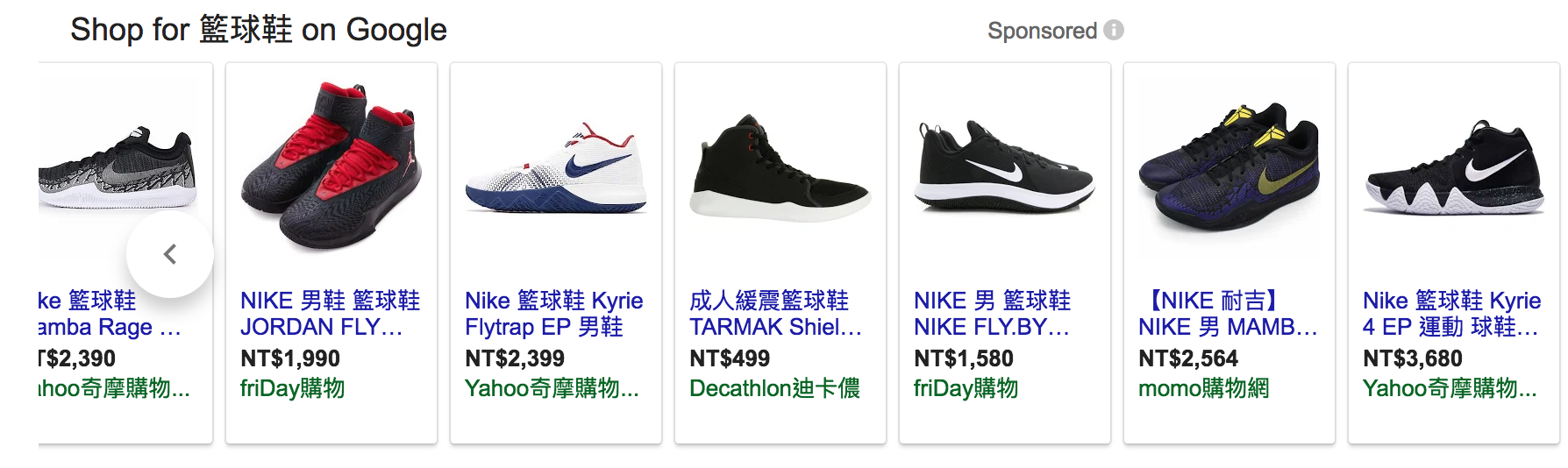 seo-品牌行銷的幫助-藍球鞋
