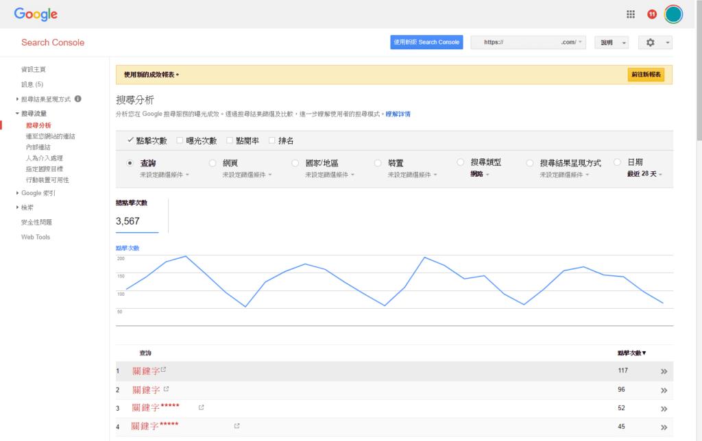 SEO網站優化教學-Google Search Console查看關鍵字_1