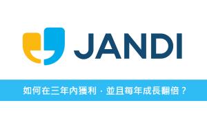 內容行銷案例 _JANDI