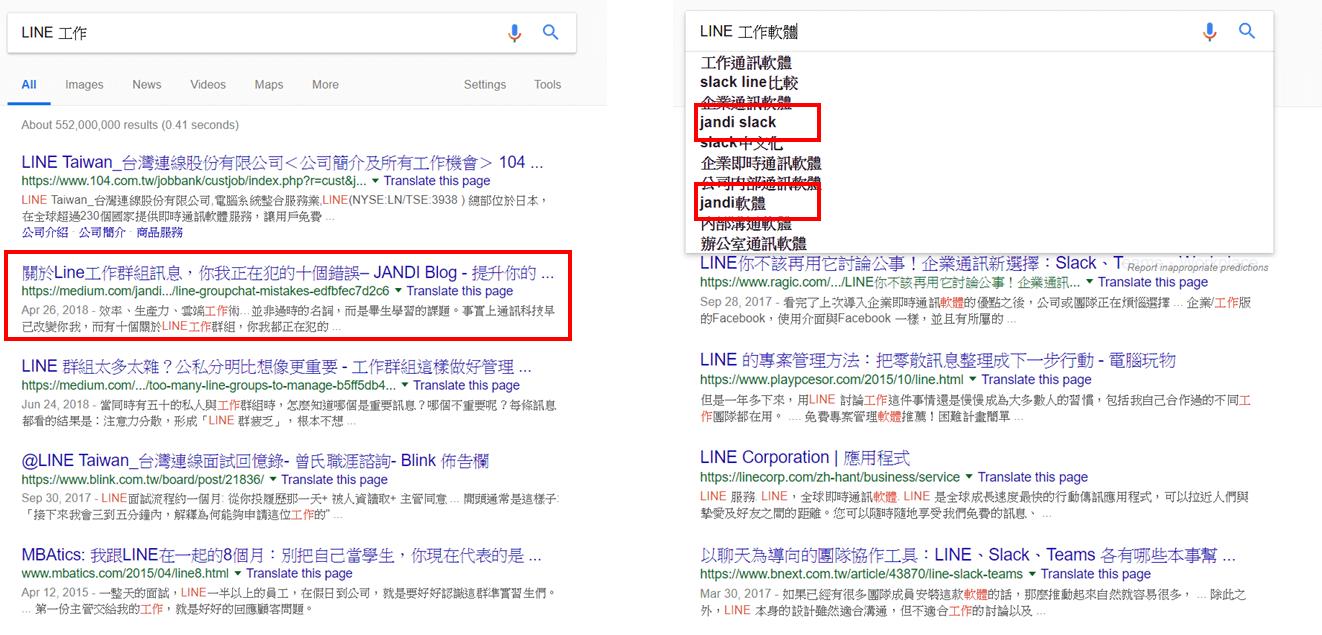內容行銷案例 _LINE 關鍵字
