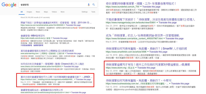 品牌內容行銷 _JANDI 生產力文章 SEO 排名