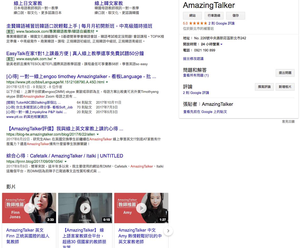 """Amazintalker 評價""的搜尋結果頁"