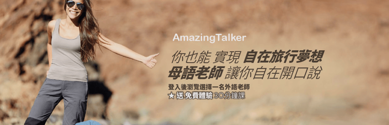 Amazingtalker 免費體驗banner