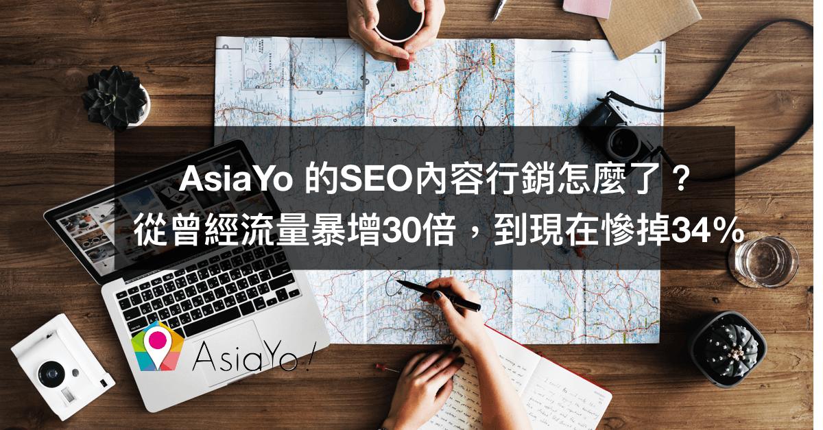 內容行銷案例解析:旅遊產業AsiaYo
