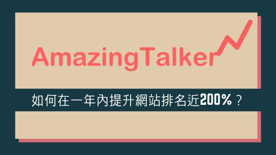 AmazingTalker 成長200%