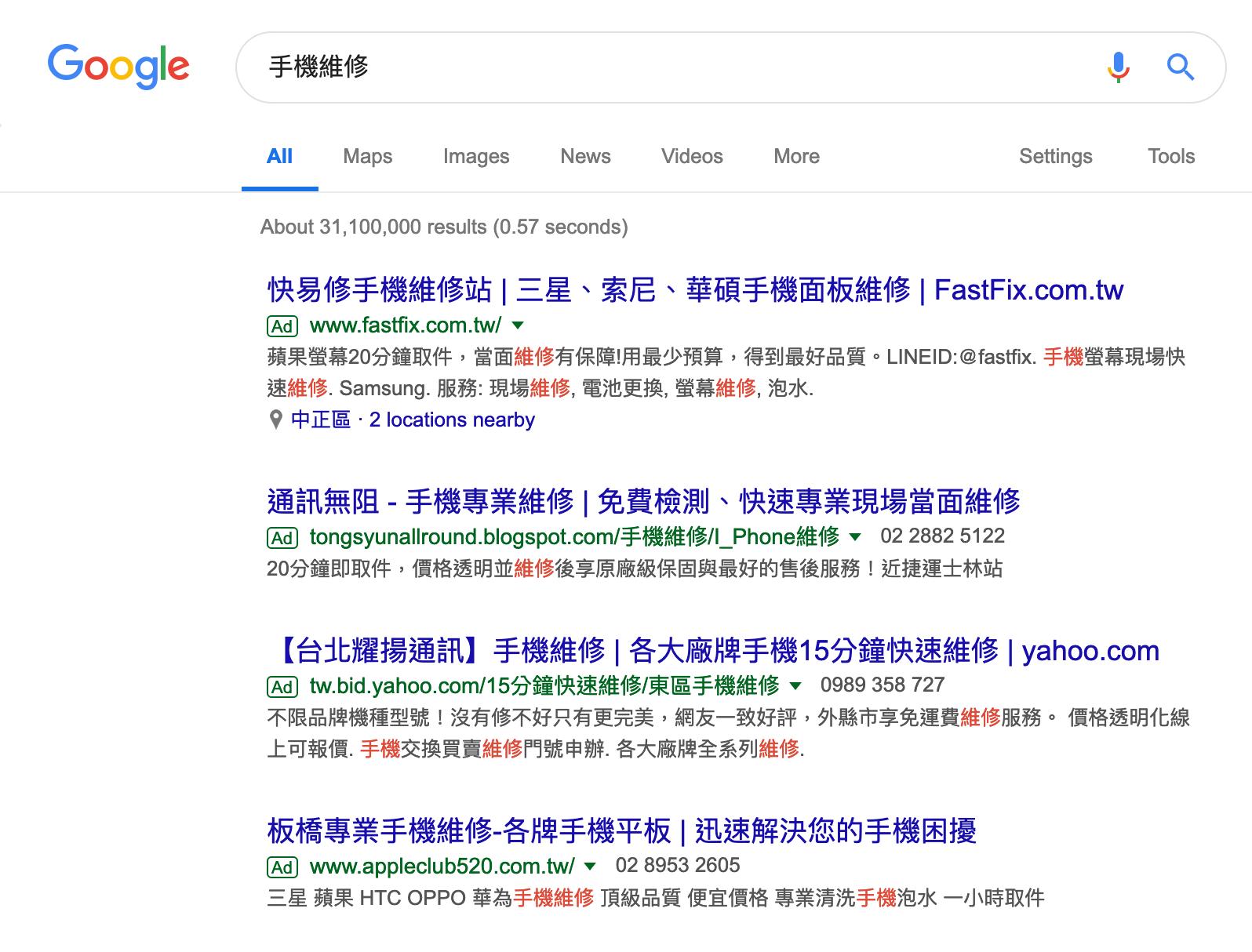 Google 關鍵字廣告如何呈現,在標題能提到你的關鍵字越好