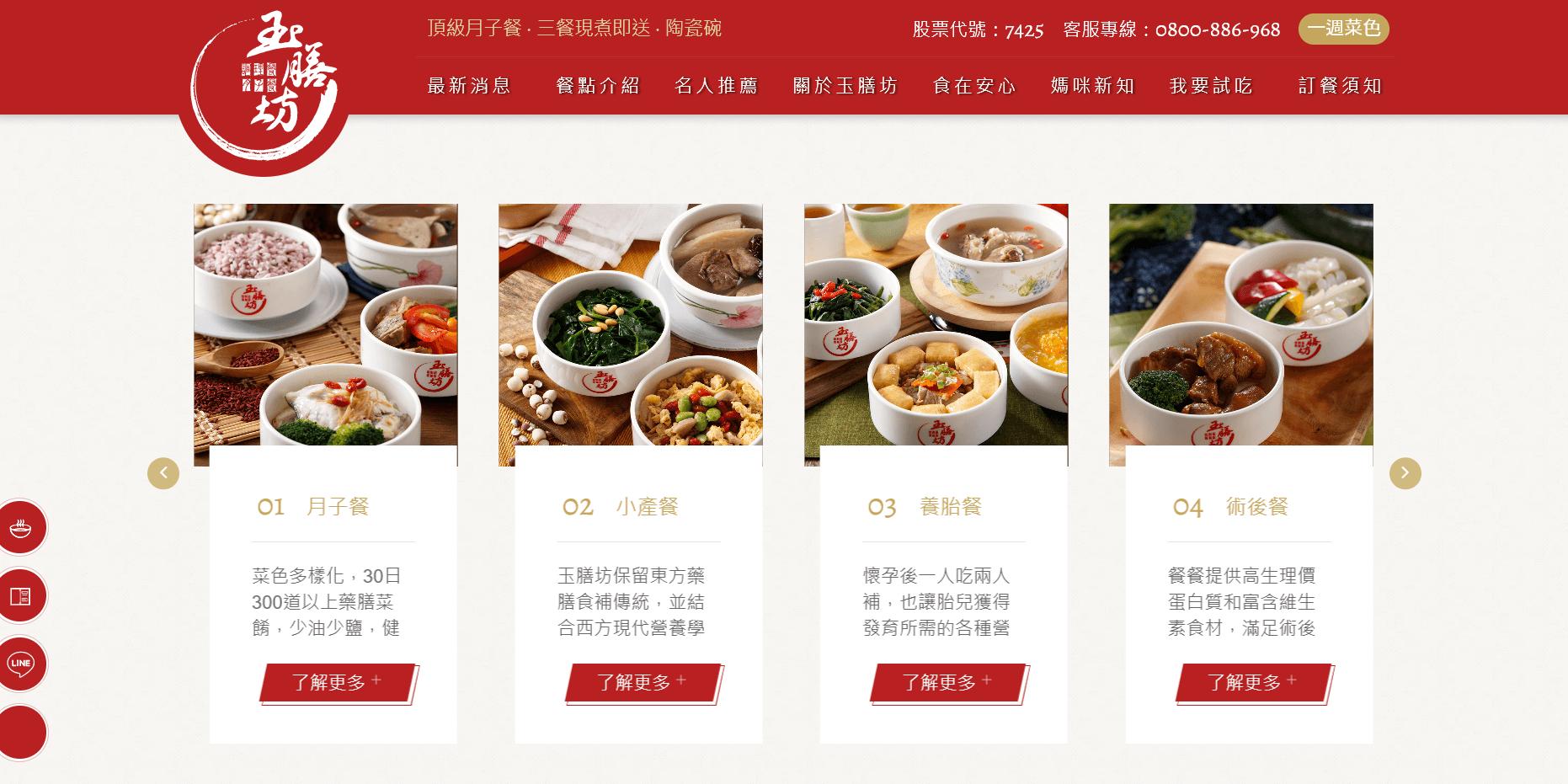 玉膳坊官網首頁