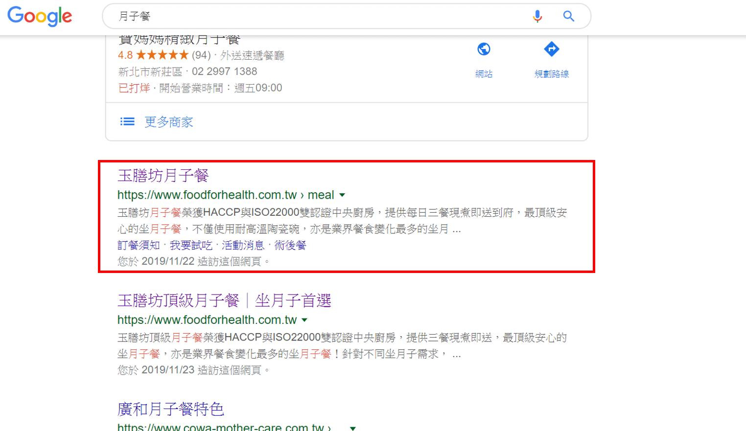 內容行銷-搜尋排名
