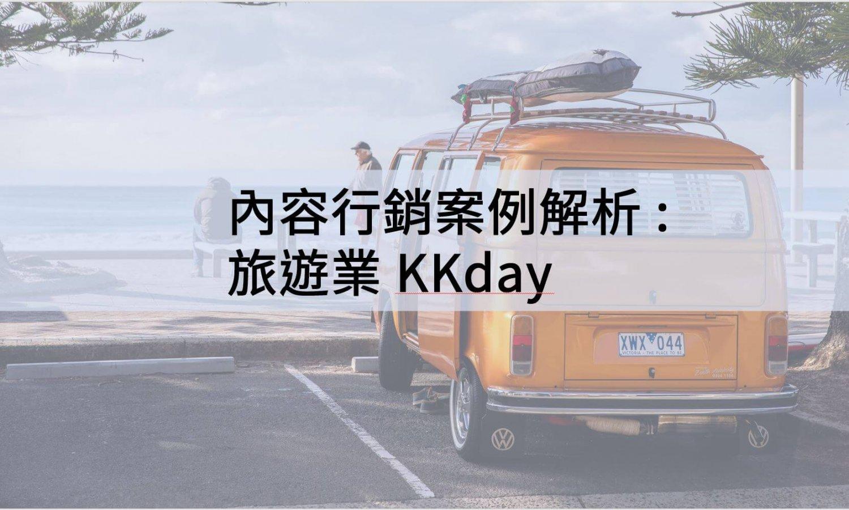 內容行銷案例解析 : 旅遊業 KKday